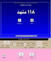 دفتر تلفن 118 مشهد